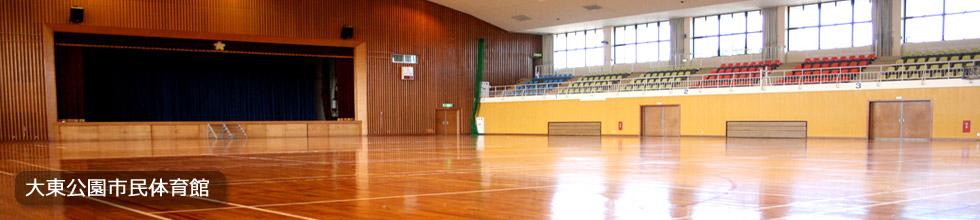 大東公園市民体育館