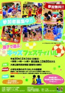 親子で遊ぶ「キッズフェスティバル」開催!!
