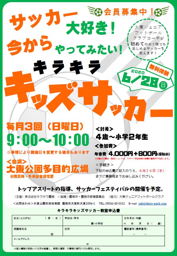 キラキラキッズサッカー R2年度会員募集中!!