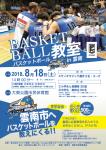 親子で楽しむ「スサノオマジック親子バスケット教室」開催!!