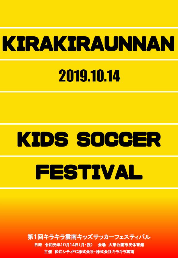 第1回キラキラキッズサッカーフェスティバル開催!!
