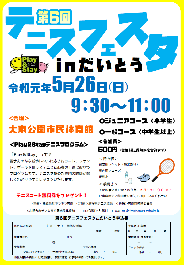 開催!『第6回テニスフェスタ in だいとう』!!
