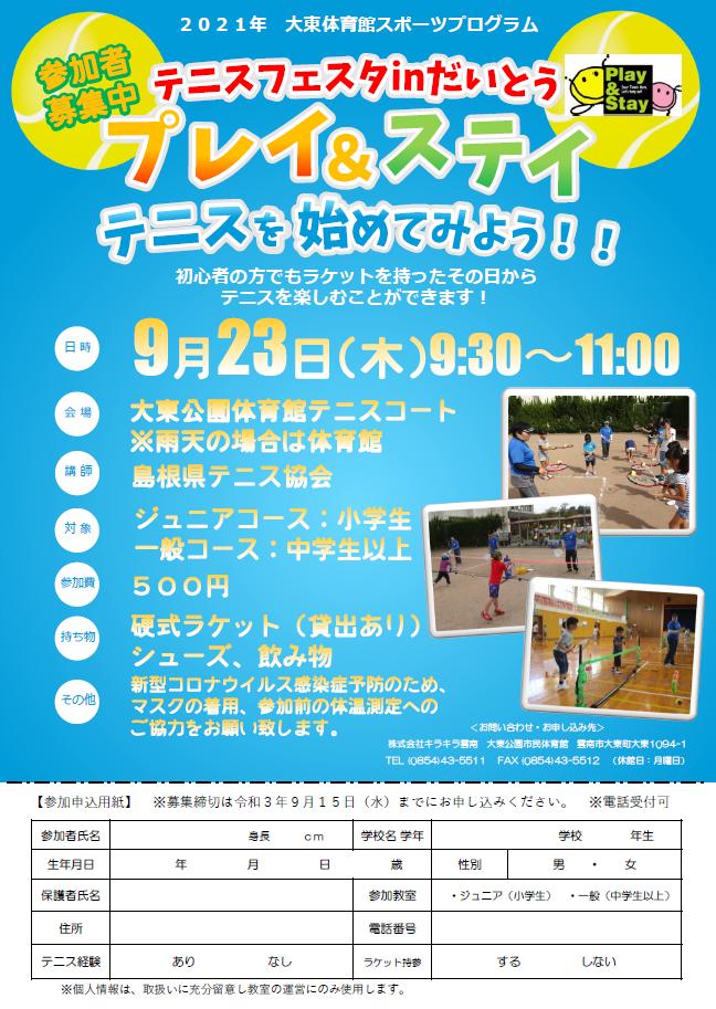 開催!『テニスフェスタ in だいとう』!!