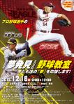 プロ野球選手が雲南市にやってくる!! トップアスリートと『夢発見』野球教室